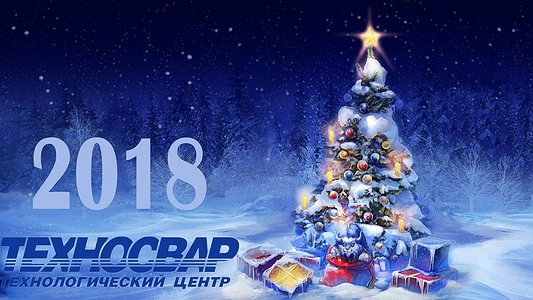 «TECHNOSVAR» TECHNOLOGY CENTRE WISHES YOU HAPPY UPCOMING NEW YEAR AND MERRY CHRISTMAS!