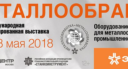 «Technosvar» Technology Centre invites you to the 19th international specialized exhibition «Metalloobrabotka-2018»!