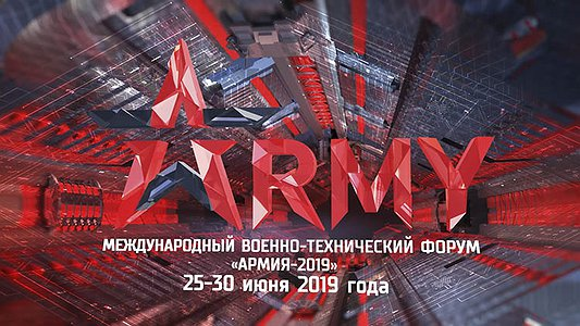"«Technosvar» Technology Centre will take part in the  International Military-Technical Forum ""ARMY-2019"""